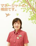 椎田09210-400.jpg
