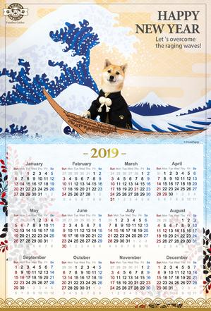 2018年末写真撮影会正月用カレンダーひろくん2.jpg