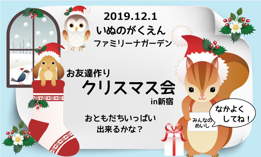 2019クリスマス会表紙.jpg
