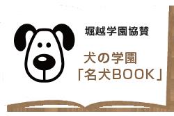 名犬BOOK