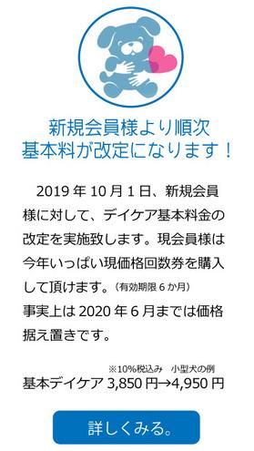 デイケア基本料の改定.jpg