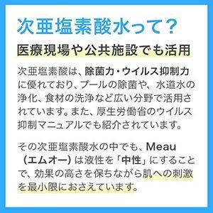 エムオー水とは?.jpg