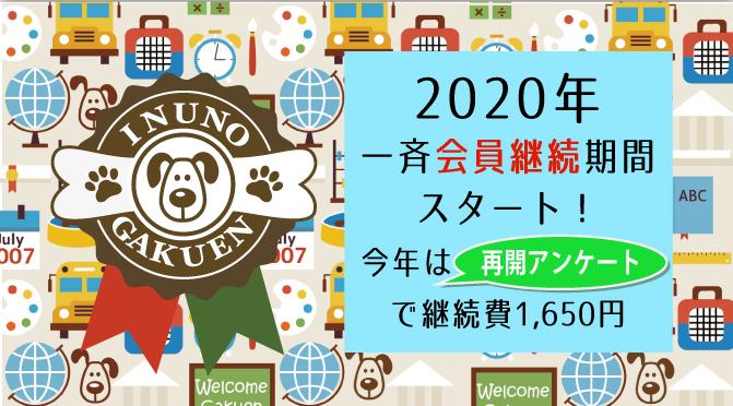 会員継続2020HPTOP.jpg