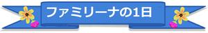 リボンタイトル花.jpg