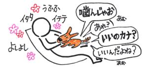 甘噛みの心のうち.png