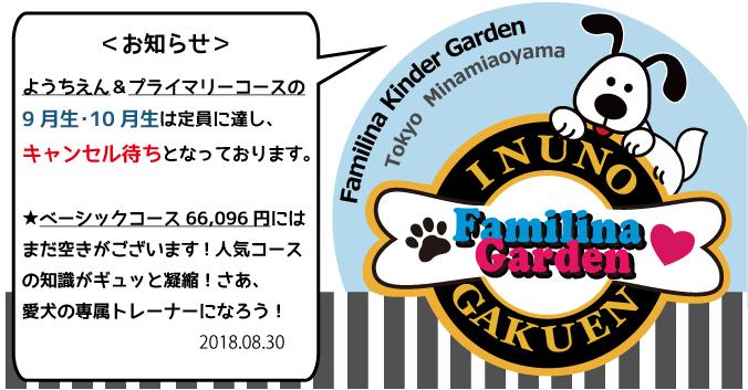 ようちえんキャンセル待ち201809-4.jpg
