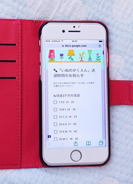 携帯画面3.jpg