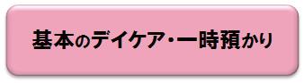 デイケア基本.jpg