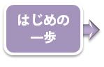 初めの一歩.jpg