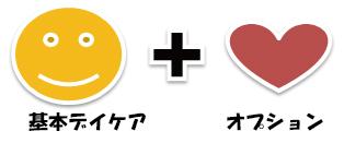 組み合わせプラン2.jpg