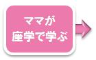考え方座学.jpg