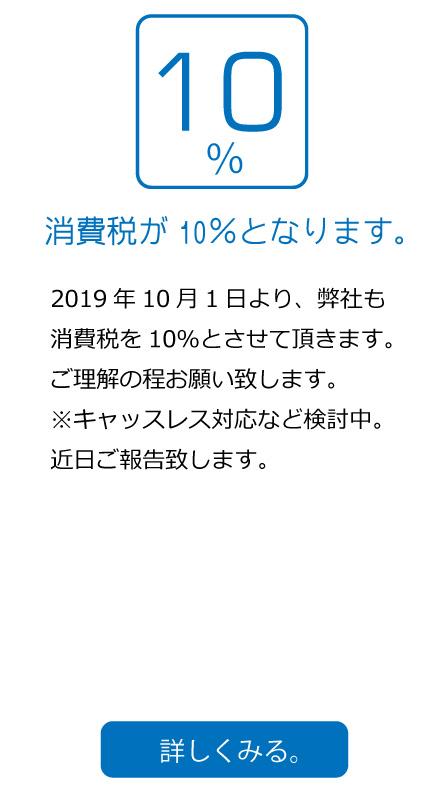10%消費税3.jpg