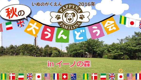 2016運動会top.jpg