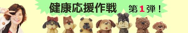 健康応援作戦TOP第1弾psd.jpg