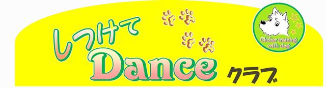 犬とダンスクラブ.jpg