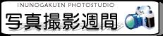 写真撮影週間タイトル.png